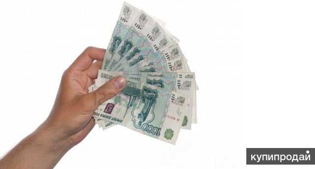 Деньги с любой кредитной историей!