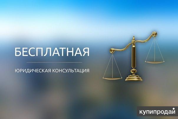 консультации юридические виды