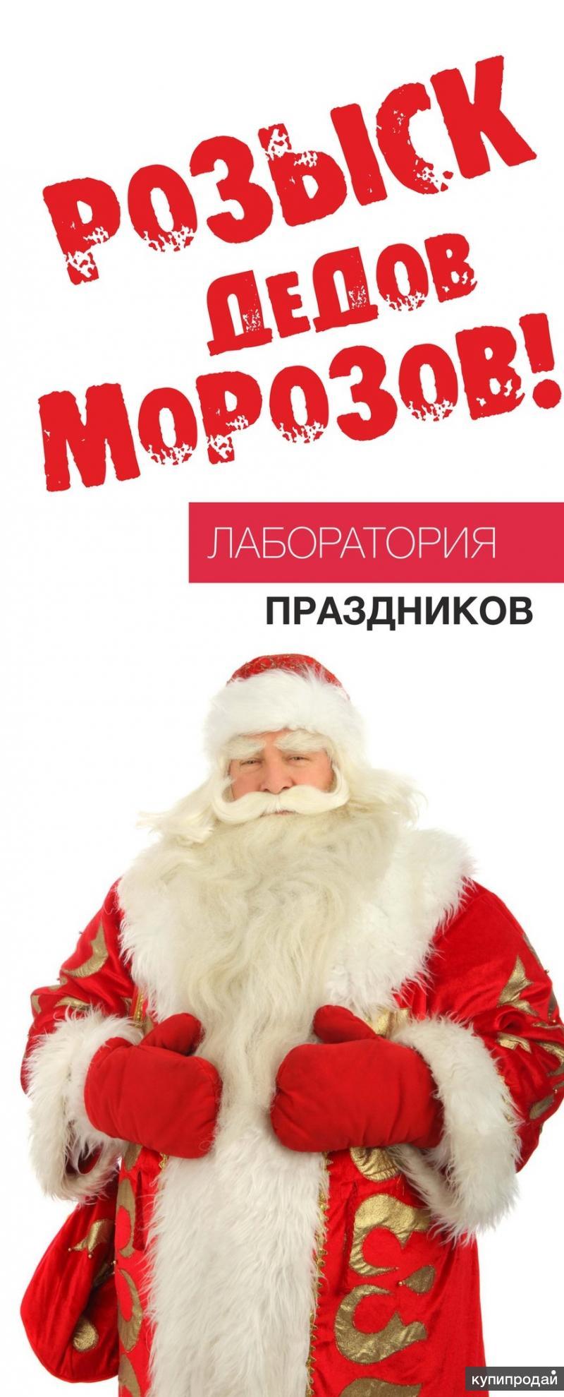 Розыск Дедов Морозов