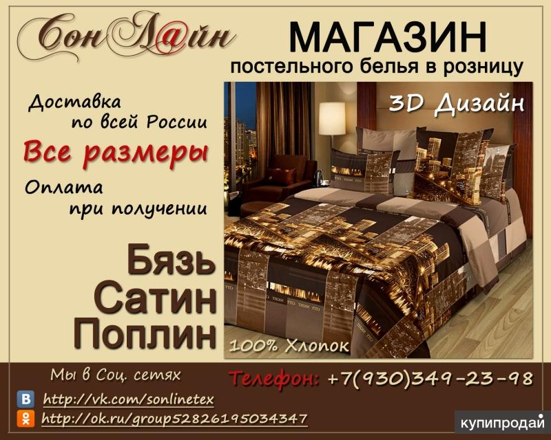 Постельное белье с доставкой по России