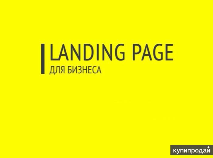 Создание сайтов(Landing Page)