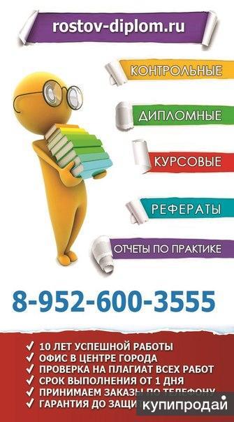 Курсовые работы на заказ в Ростове