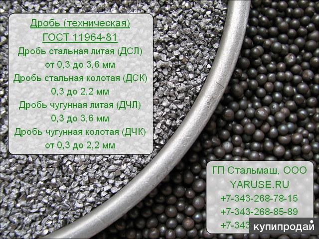 Дробь стальная литая, Дробь стальная ДСЛ, Дробь ДСЛ, Дробь ГОСТ 11964-81