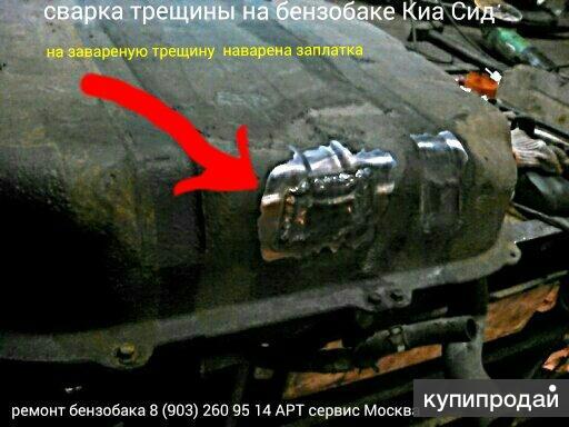 бензобак Кия Сид ремонт в Москве