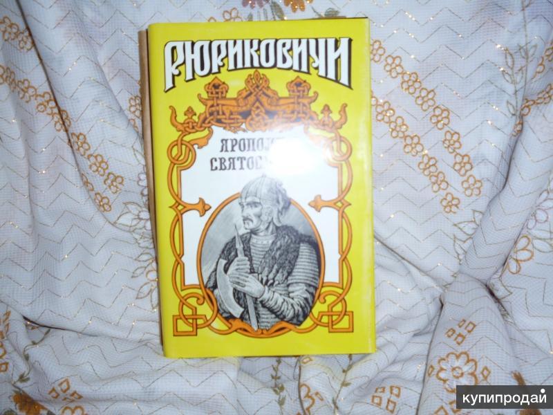 Ярполк 1 Святославич