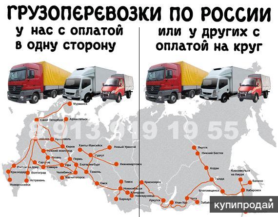 Попутные грузоперевозки по России