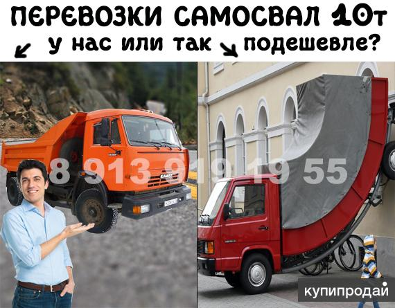 Камаз-самосвал. грузоперевозки 10 тонн