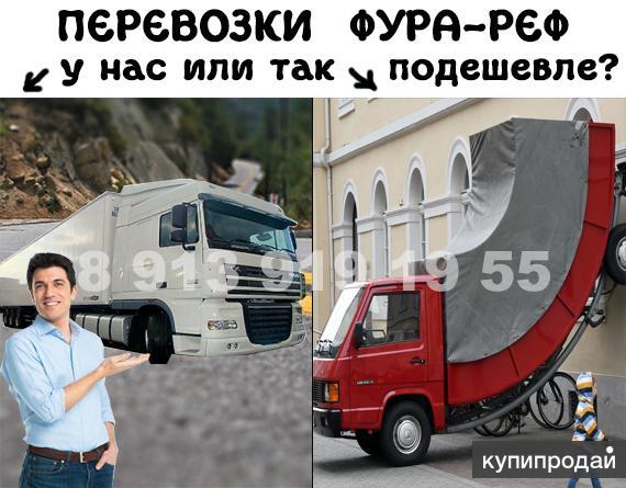 Еврофура-реф, грузоперевозки 20 тонн