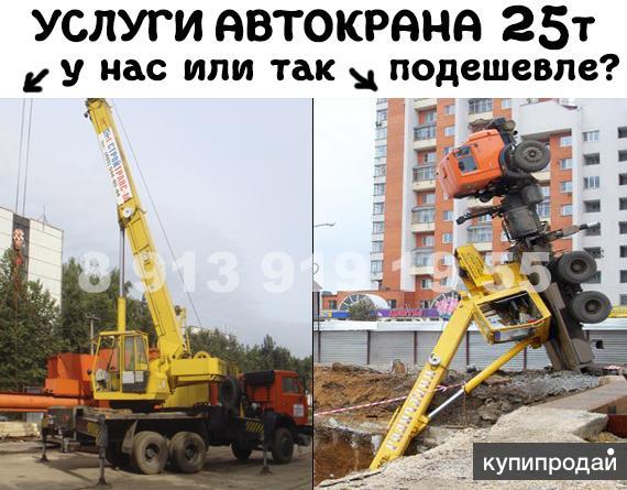 Автокран, стрела 25 тонн