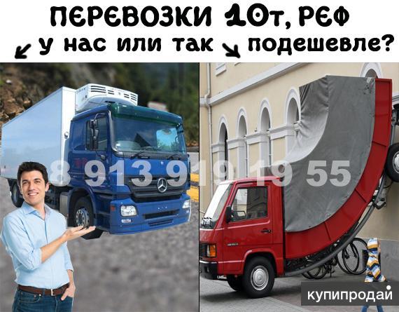 10 тонник рефрижератор