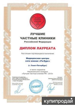 Медицинский бизнес под ключ. Ежемесячная прибыль до полутора  млн. рублей