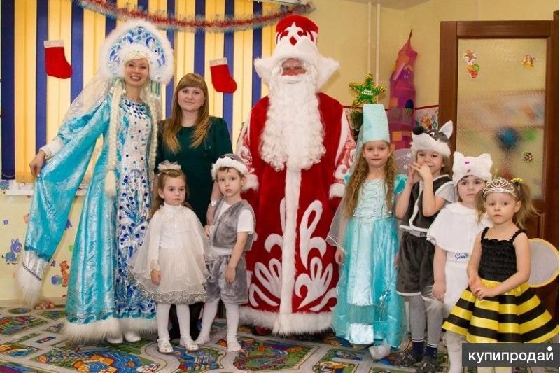 Дед Мороз и Снегурочка на дом, садик, кафе.