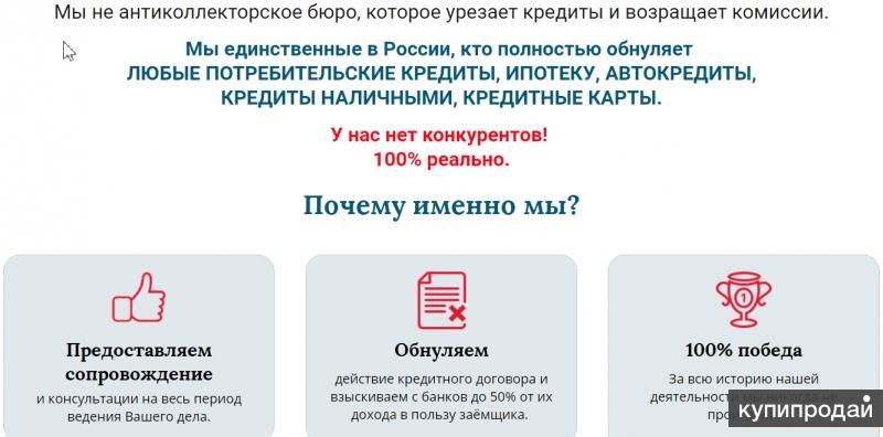 Освободим от Кредитов, Судов, Приставов.