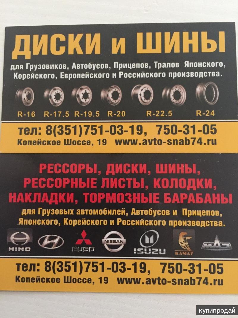 Продам грузовые диски колесные