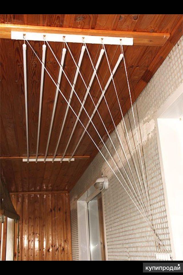 Для организаторов сп - сушилки бельевые для балконов и ванны.