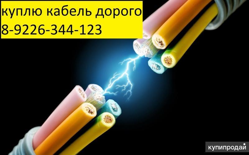 кабель куплю ввг, кг, аашв, аабл, кввг, герда....По России и Казахстану.