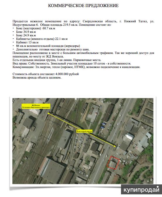 Помещение 220 кв.м ул.Индустриальная
