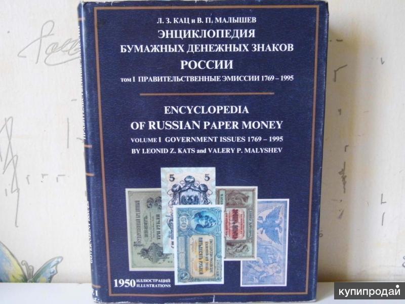 Полный Каталог Банкнот России 1769 - 1995