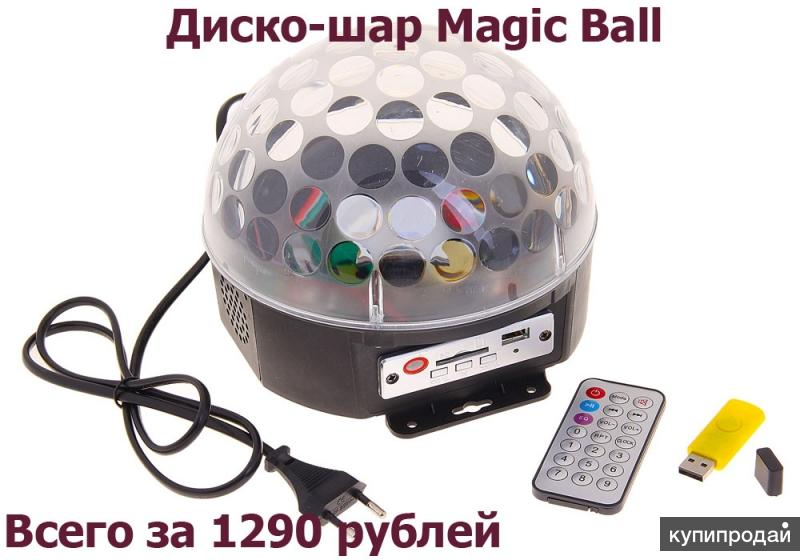 Магический Диско-шар Magic Ball