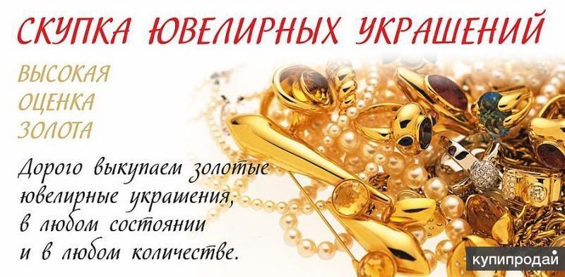 Скупка золота и серебра. ДОРОГО! Дюртюли 61048ee09e2