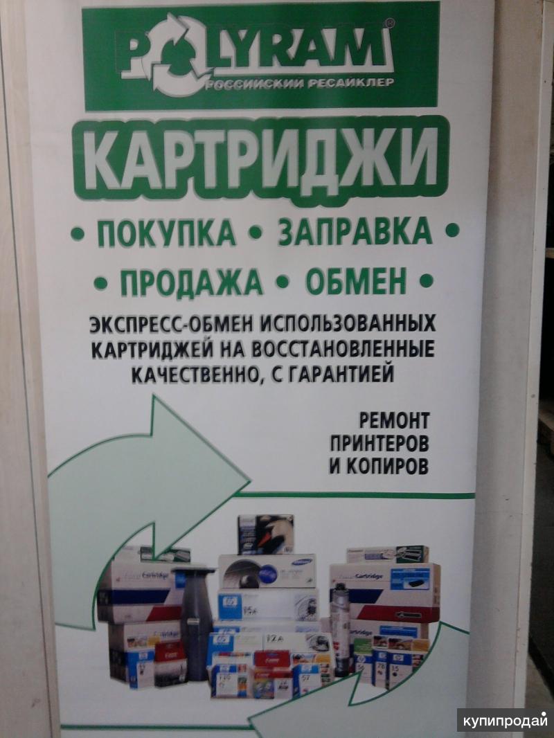 Заправка картриджей, ремонт и обслуживание офисной техники