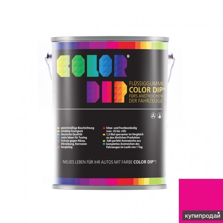 Краска Концентрат Color Dip. Все цвета