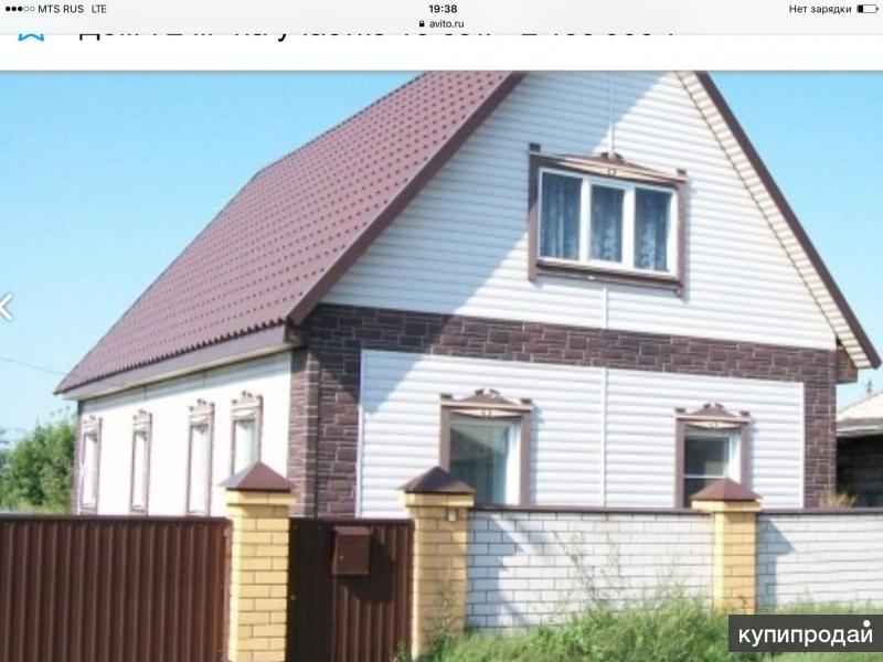 куплю дом в новоалтайске с фото свежие объявления