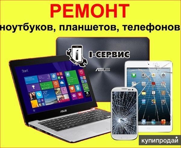 Ремонт ноутбуков в Хабаровске. Профессионально. Быстро.