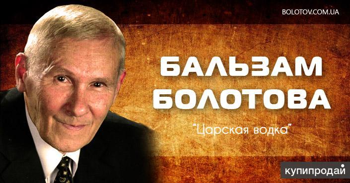 Бальзам Болотова и его аналоги,  для тех кто постоянно принимает.