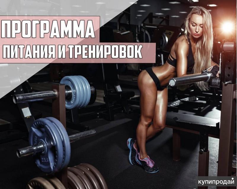 Персональные фитнес-программы питания и тренировок