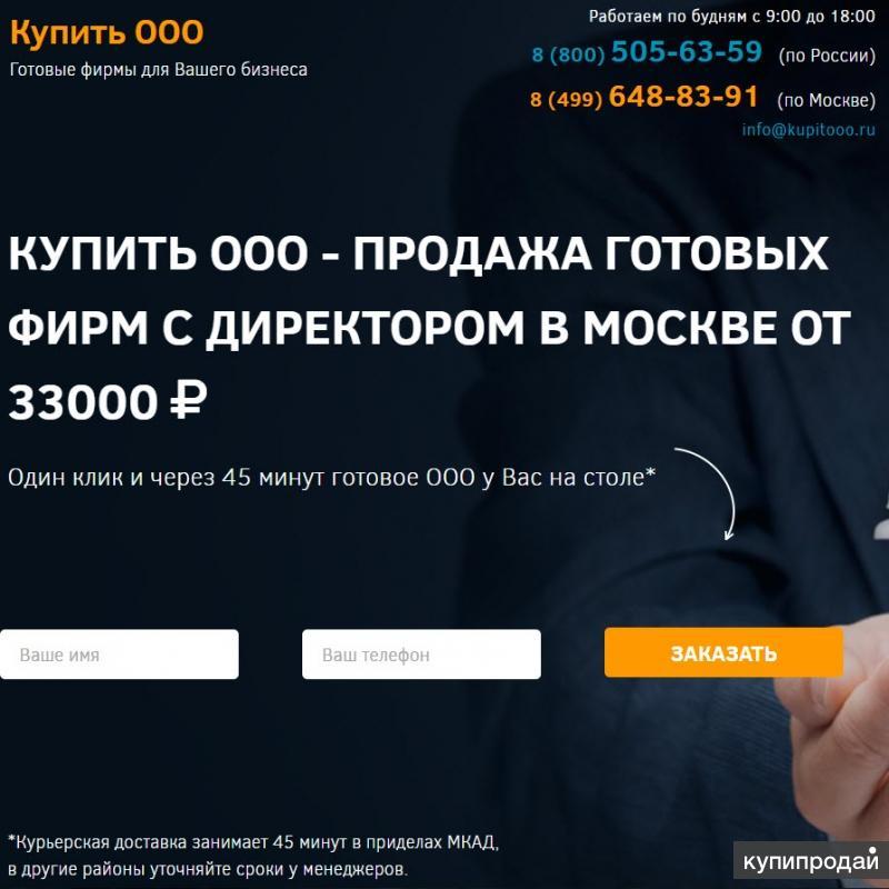 мужское термобелье готовые ооо с расчетным счетом в москве правильно