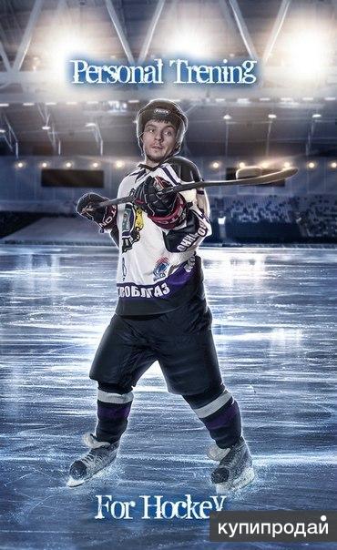 Персональные тренировки по хоккею   Обучение катанию