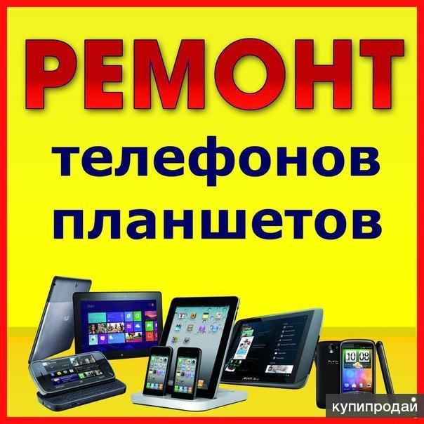 Ремонт сотовых телефонов, планшетов