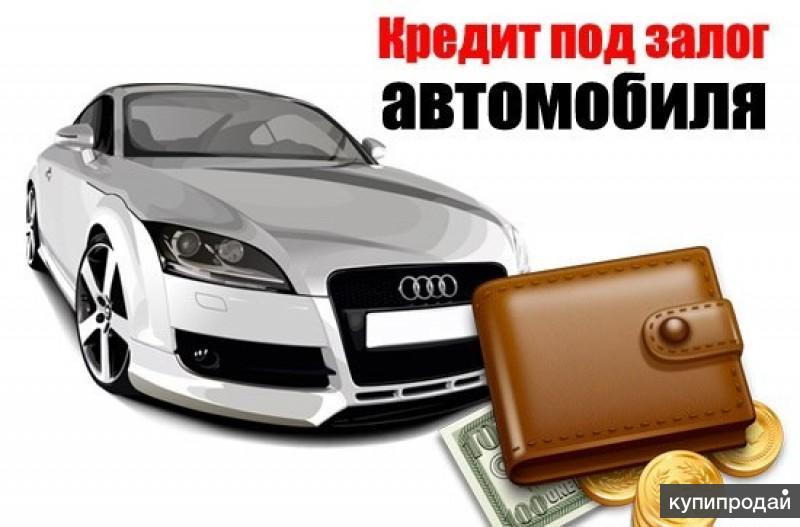 Даю деньги под залог авто отзыв об автосалоне риа авто москва волоколамское шоссе 120