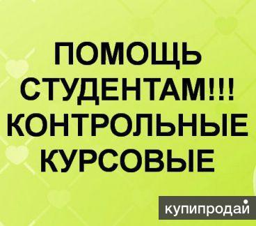 Пишу дипломы курсовые рефераты отчеты по практике контрольные  Пишу дипломы курсовые рефераты отчеты по практике контрольные Екатеринбург