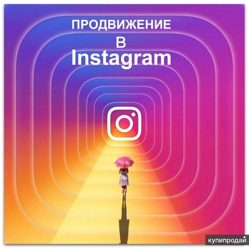 Продвижение Инстаграм