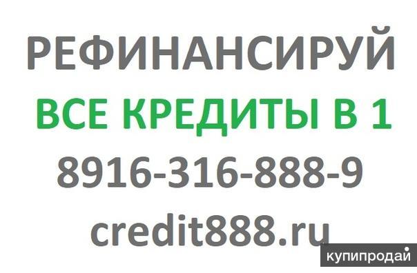 Помощь в получении кредита. Взять кредит