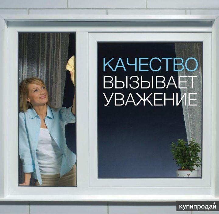 Пластиковые Окна. Балконы. Обшивка.