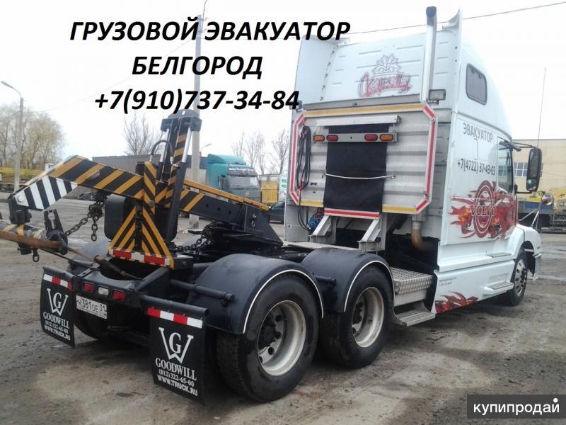 Грузовой Эвакуатор Белгородская область.