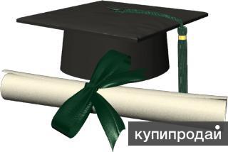 Дипломы, курсовые, рефераты, задачи, чертежи, контрольные