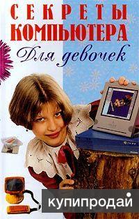 Секреты компьютера для девочек Автор: В. Воловик, М. Корниенко