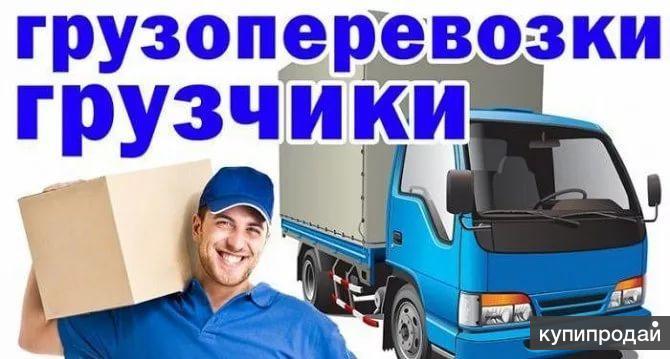 Грузчики ,авто 70-03-82
