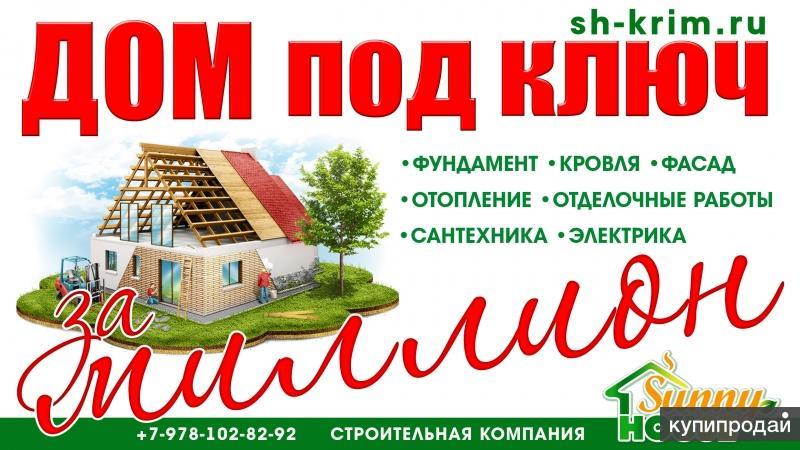 Строительство домов в Крыму , печей, каминов,барбекю/