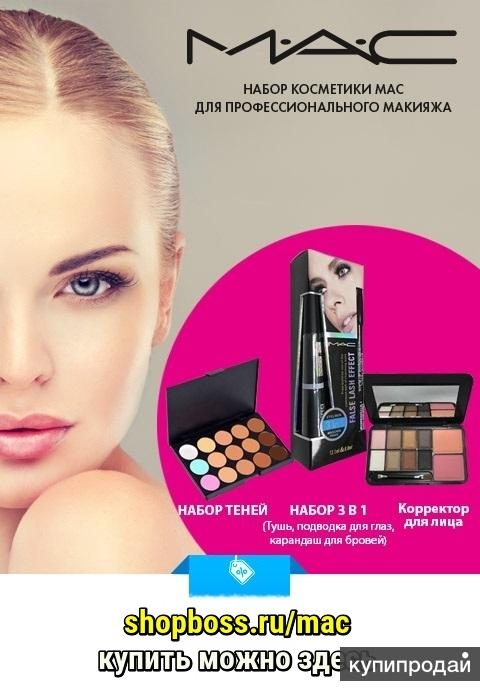 Набор косметики MAC для профессионального макияжа