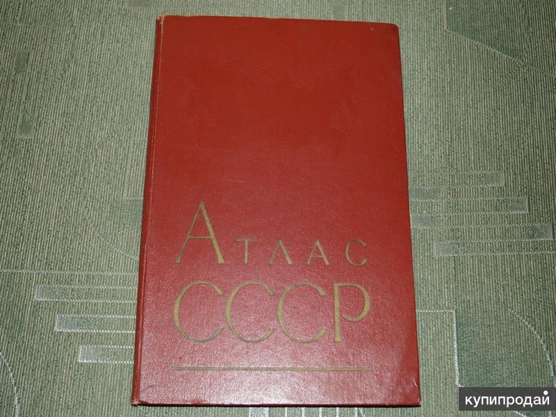 Географический Атлас СССР 1969 г.