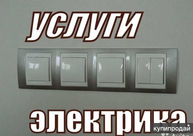 Электрика. Электромонтажные, электротехнические работы под ключ.