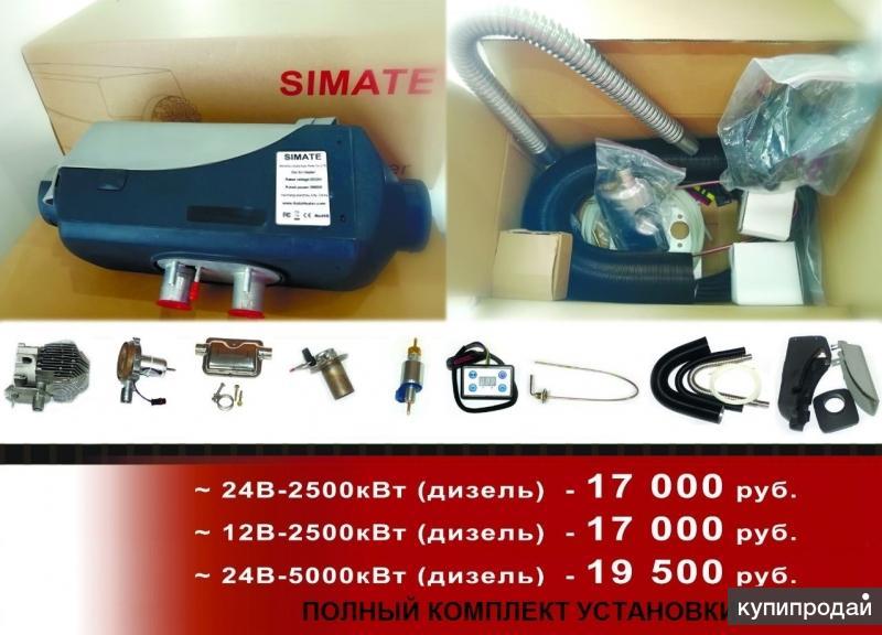 Надежный и недорогой воздушный отопитель Simate c гарантией 2 года