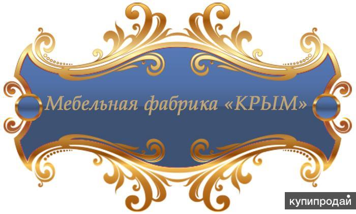 Уважаемые клиенты мебельная фабрика «Крым» изготавливает серийную мебель