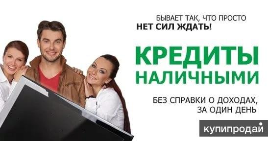 крючком кредит без справо4 и поручитклей в ростове предложения карте Брянска