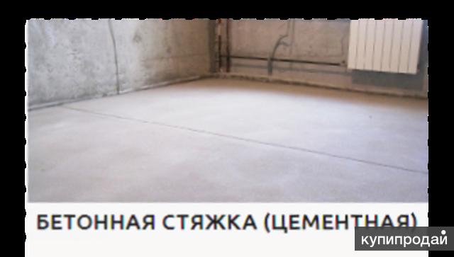 """Компания """"Стройком"""" выполнит монтаж стяжки пола"""